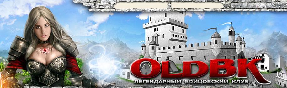 ОлдБК: Старый Бойцовский Клуб (OldBk)