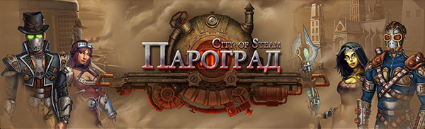 Пароград (City of Steam)